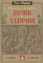 Kratkaja istorija khimii i alkhimii