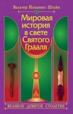Mirovaja istorija v svete Svjatogo Graalja