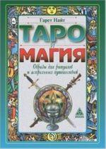 Taro i magija. Obrazy dlja ritualov i astralnykh puteshestvij