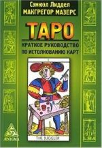 Taro. Kratkoe rukovodstvo po istolkovaniju kart