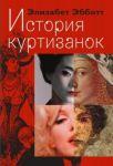 Istorija kurtizanok