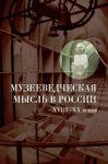 Muzeevedcheskaja mysl v Rossii VIII-XX vekov