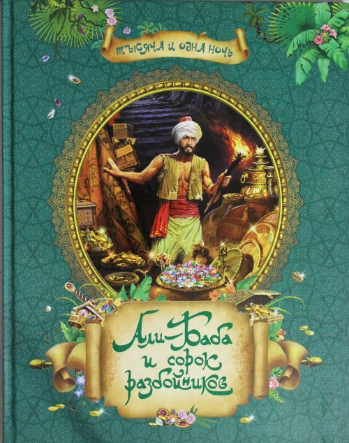 Ali-Baba i sorok razbojnikov