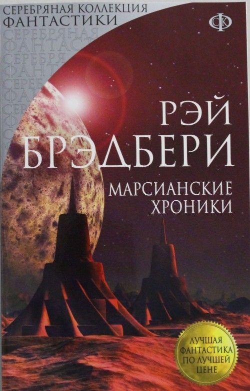 Marsianskie khroniki