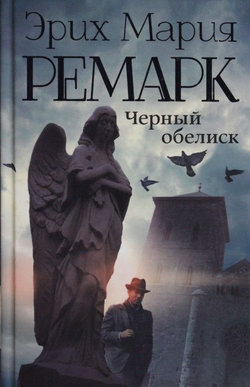 Chernyj obelisk