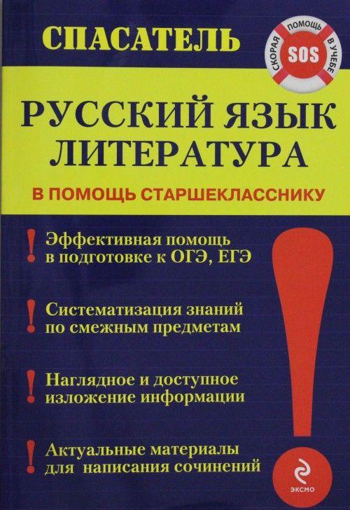 Russkij jazyk, literatura