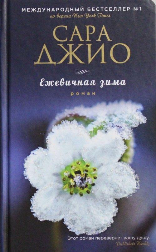 Ezhevichnaja zima