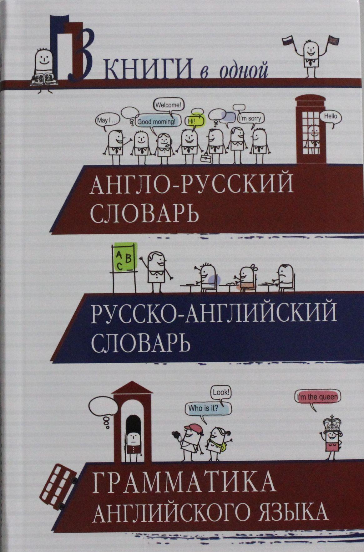 Anglo-russkij slovar. Russko-anglijskij slovar. Grammatika anglijskogo jazyka: 3 knigi v odnoj