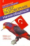 Nachni obschatsja! Sovremennyj russko-turetskij superrazgovornik.