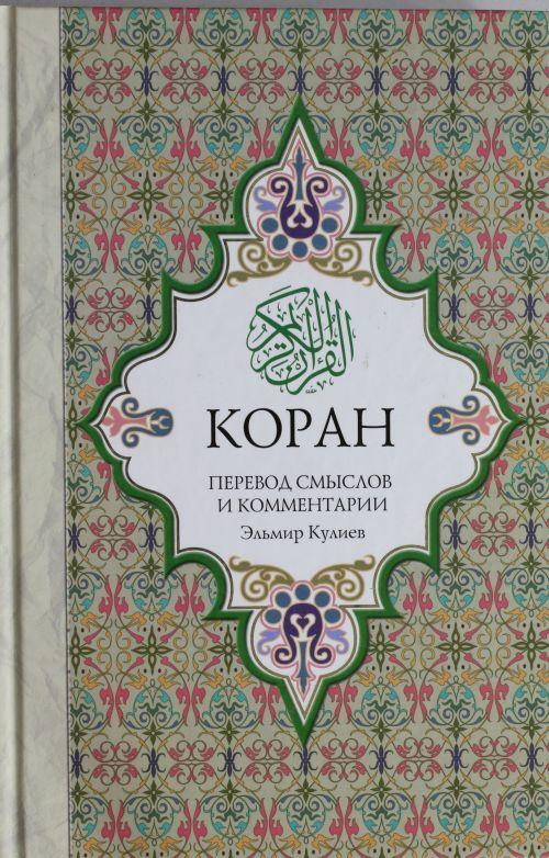 Koran: Perevod smyslov i kommentarii