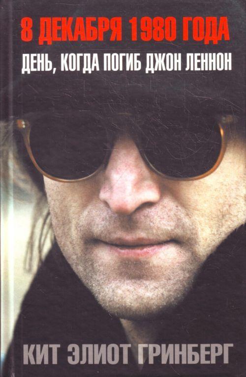 8 dekabrja 1980 goda. Den, kogda pogib Dzhon Lenon.