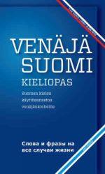 Venäjä-suomi-kieliopas. Слова и фразы на все случаи жизни