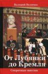 Ot Lubjanki do Kremlja
