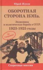 Oborotnaja storona NEPa. Ekonomika i politicheskaja borba v SSSR. 1923-1925 gody