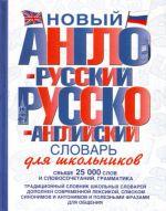 Новый англо-русский и русско-английский словарь для школьников.