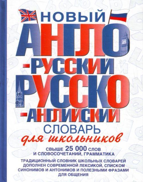 Novyj anglo-russkij i russko-anglijskij slovar dlja shkolnikov.