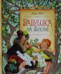 Babushka na jablone