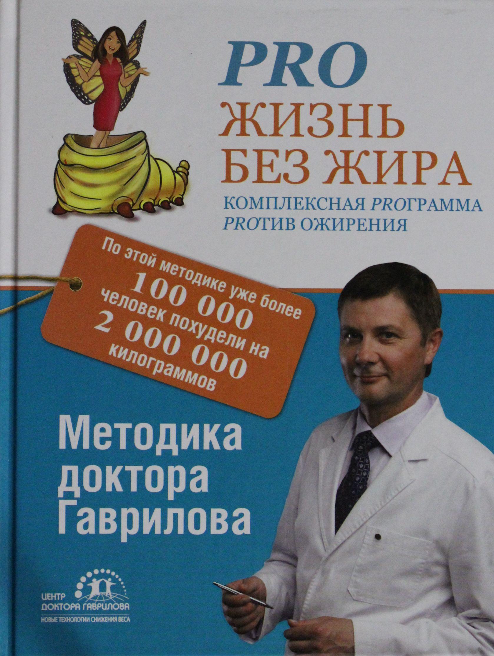 Программа Похудения По Гаврилову. Диета доктора Гаврилова для похудения: меню