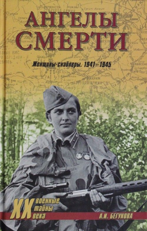 Angely smerti. Zhenschiny-snajpery 1941-1945