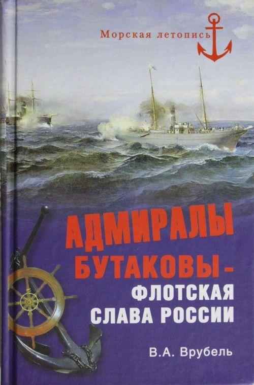 Admiraly Butakovy - flotskaja slava Rossii