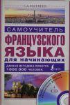 Samouchitel frantsuzskogo jazyka dlja nachinajuschikh + CD