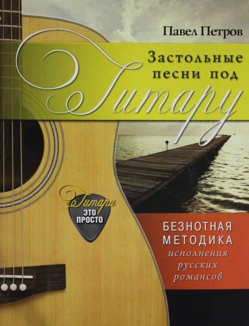 Zastolnye pesni pod gitaru