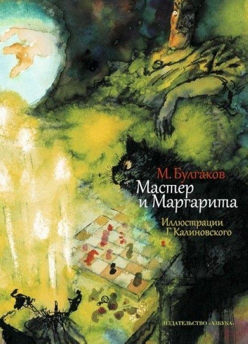 Master i Margarita (illjustr. Kalinovskogo G.)