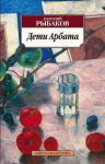 Дети Арбата. Книга 1