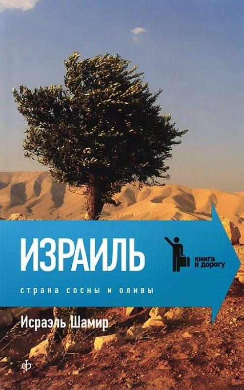 Израиль.Страна сосны и оливы