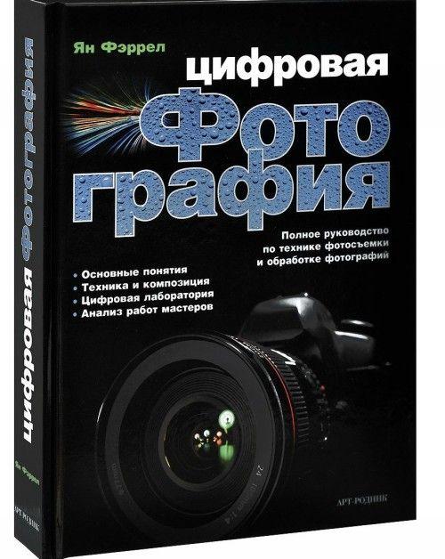 Цифровая фотография.Полное рук-во по технике фотосъемки и обработка фотографий