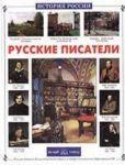 Russkie pisateli
