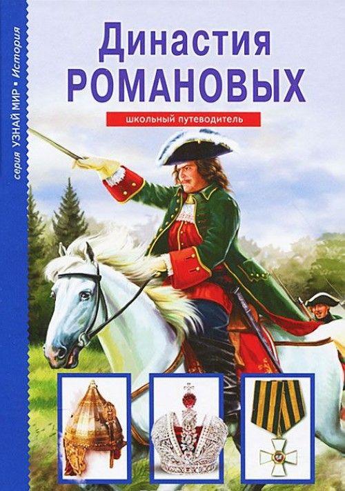 Dinastija Romanovykh.Shkolnyj putevoditel (6+)