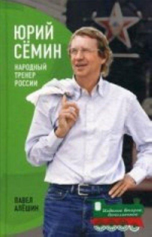 Jurij Semin.Narodnyj trener Rossii