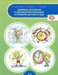 Zdorovesberezhenie i zdoroveformirovanie v uslovijakh detskogo sada (FGOS)