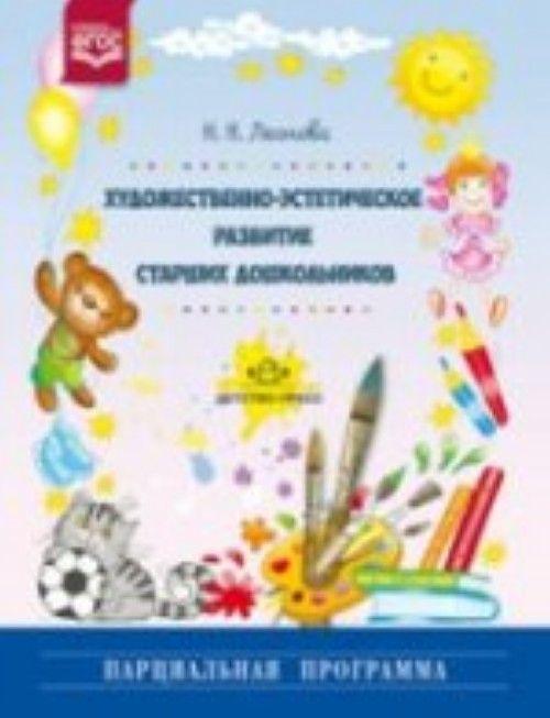 Khudozhestvenno-esteticheskoe razvitie starshikh doshkolnikov