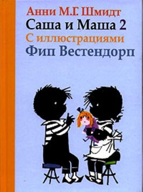Sasha i Masha 2. Rasskazy dlja detej (s illjustratsijami Fip Vestendorp)