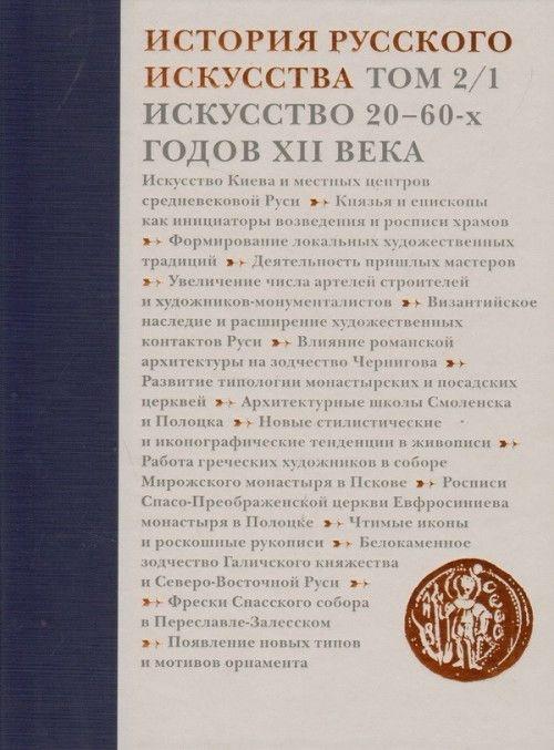 История русского искусства. В 22 томах. Том 2. Часть 1. Искусство 20-60-х годов XII века