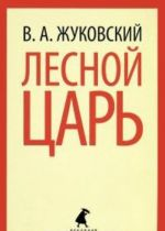 Lesnoj tsar  (5,6,7,9 klass)