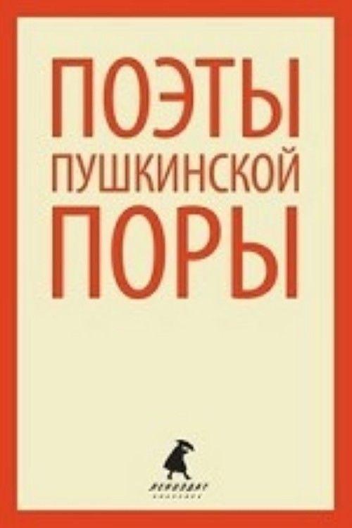 Poety pushkinskoj pory (6,8,9 klass)