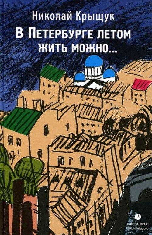 V Peterburge letom zhit mozhno...