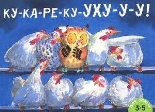 Ku-ka-re-ku-UKHU-U-U ! (3-5 let)