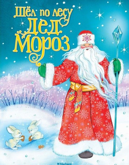 Shel po lesu Ded Moroz