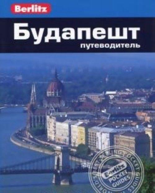 Будапешт.Путеводитель