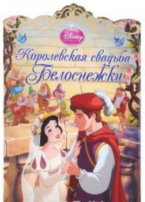 Korolevskaja svadba Belosnezhki