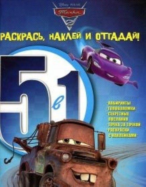 Tachki №1403