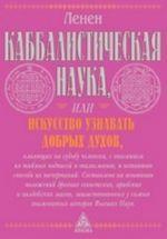 Kabbalisticheskaja nauka ili iskusstvo uznavat dobrykh dukhov