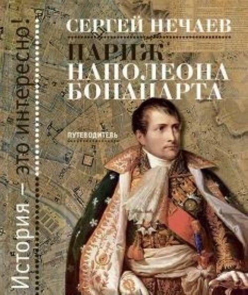 Париж Наполеона Бонапарта (16+)