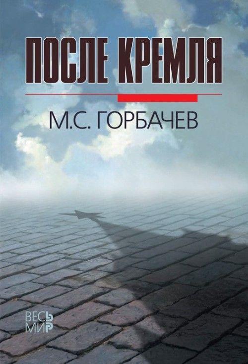 Posle Kremlja.