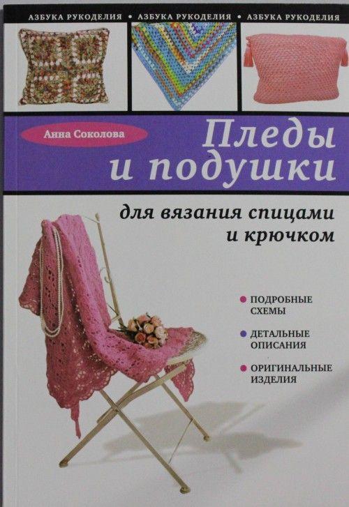 Pledy i podushki dlja vjazanija spitsami i krjuchkom