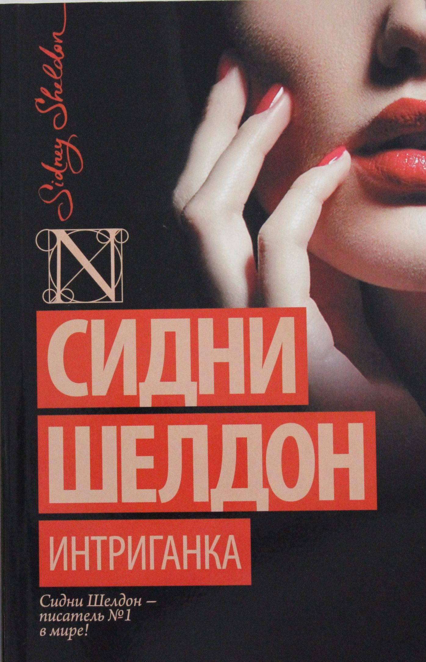Intriganka